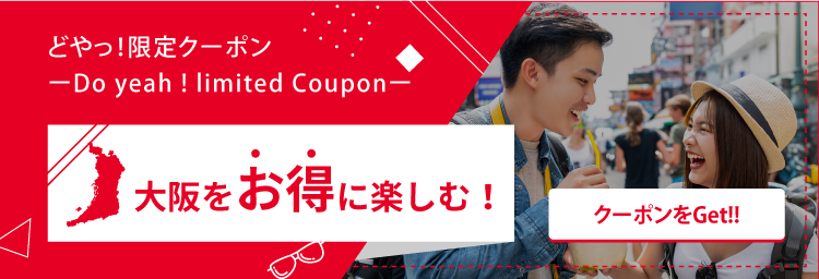 大阪をお得に楽しむクーポンをGet!!